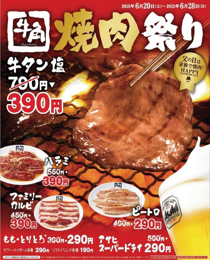 ツインリンク スタッフブログ   本日最終日!牛角で焼肉フェア開催中!