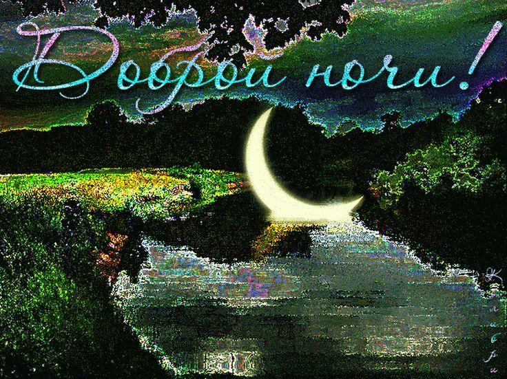 Спокойной ночи живые открытки весна, новогодняя