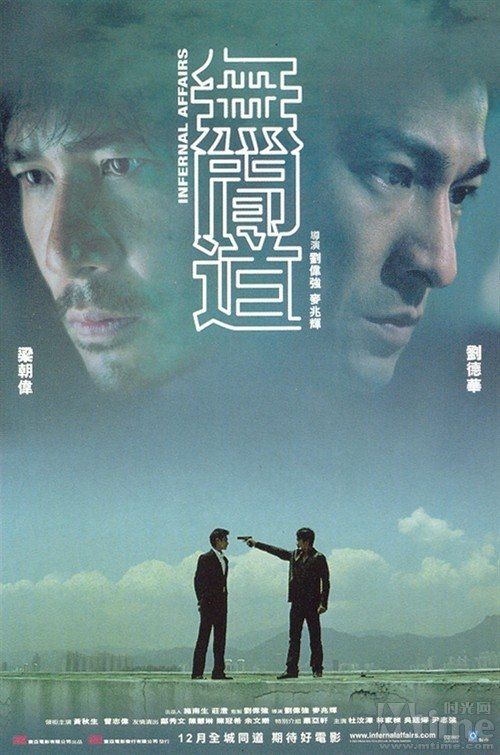 Infernal Affairs. Andy Lau and Tony Leung. The original movie that the Hollywood version, The Departed, was based on. It is a three part movie. If you want to watch all three, I recommend watching Infernal Affairs I, then the prequel, then III, but you can just watch this movie by itself.