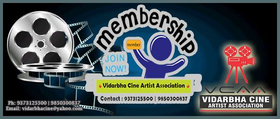 udition for movies is ready for Registered member. Become a member in Artist association and get the chance to work in National level movies... For more detail visit vidarbhacine office at Vidarbha Cine Artist Association Centre 5th Floor,Vitthal Rukhmai Palace Towards Aath Rasta Square, Laxmi Nagar,Nagpur-440022 Ph: 9373125500 | 9850300837 Email: vidarbhacine@yahoo.com www.vidarbhacine.com