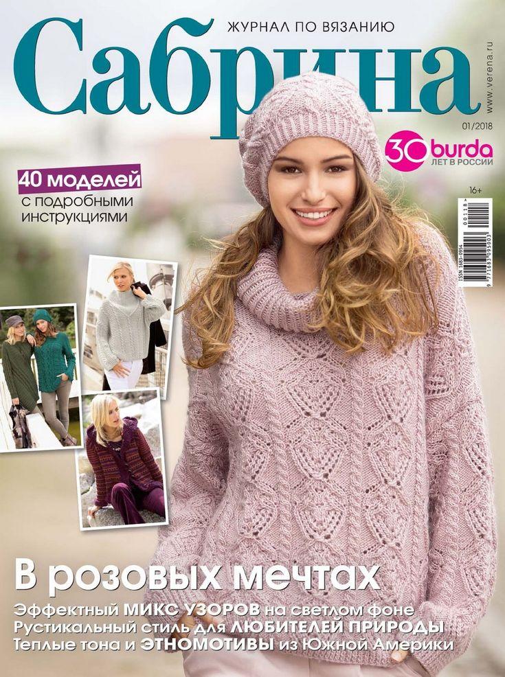 Сабрина №1 2018 Россия
