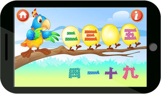 子どものための数かぞえ算数ゲームは、乳幼児、幼児、小さなお子様、それ以上のお子様のための、楽しくて直感的なゲームです。Googleプレイストアでの短期間100万ダウンロード達成後、日本語バージョンがリリースされました。