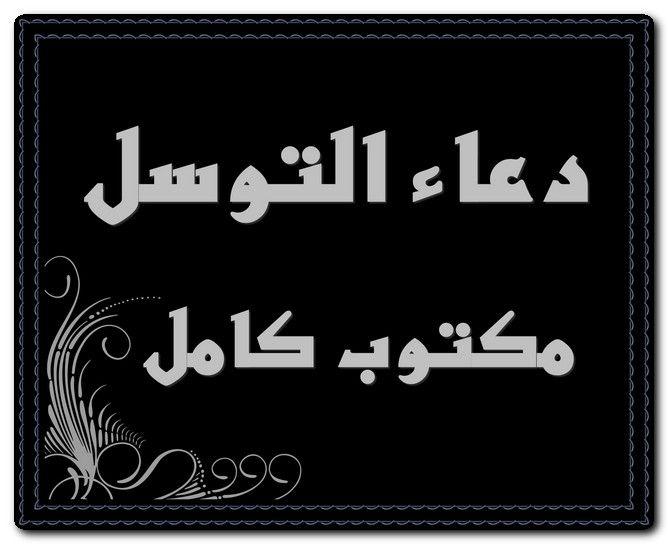 دعاء التوسل مكتوب كامل ادعية التوسل التوسل الشيعة المذهب الشيعي Calligraphy Arabic Calligraphy