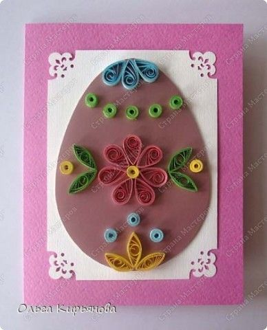 Cut out egg w/ quilling inside; on rectangle w/ punched corners glued onto colored cardstock