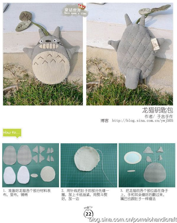 Totoro purse tutorial and template