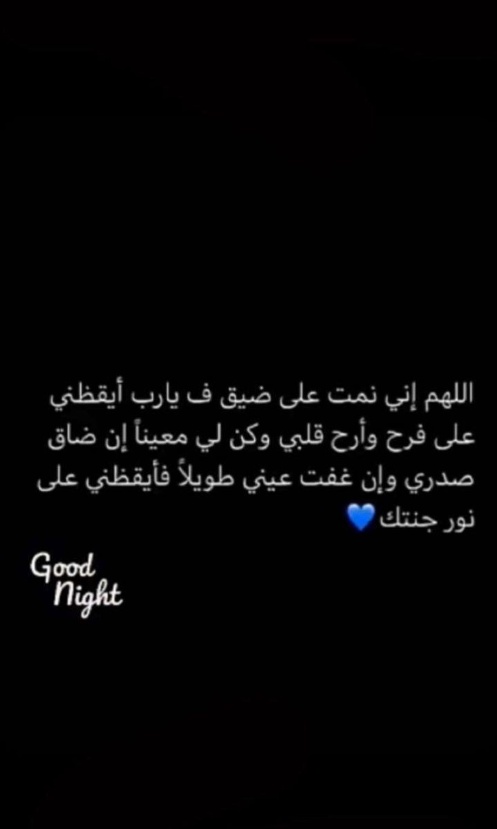 Pin By Khaled On لاتنسـى ذكـر الله Cover Photo Quotes Photo Quotes Instagram Highlight Icons