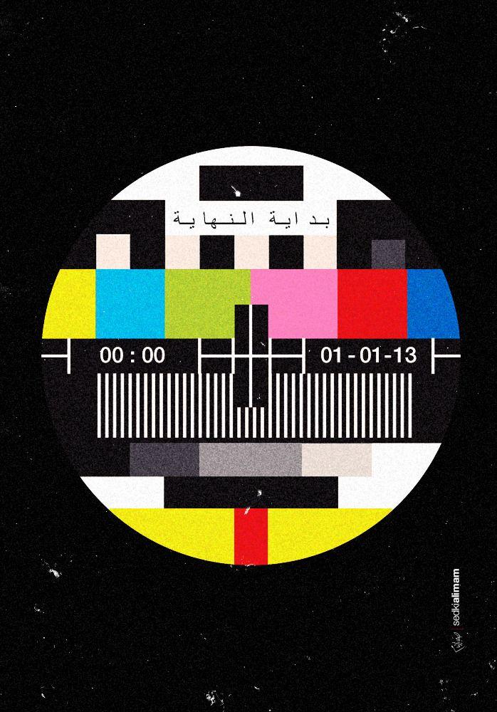 Sedkialimam بداية النهاية The Beginning Of The End Graphic Art Prints Arabic Art Arabian Art