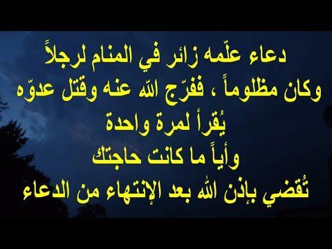 الدعاء الذي ع ل م ه زائر لرجل في المنام وكان مظلوما ففرج الله عنه وقتل عدو ه Youtube Quran Quotes Quran Quotes