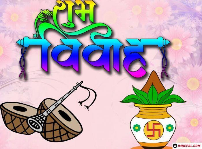Shubh Vivah Cards 100 Happy Wedding Marriage Images Design Hindi Nepali Happy Wedding Wedding Stickers Marriage Images