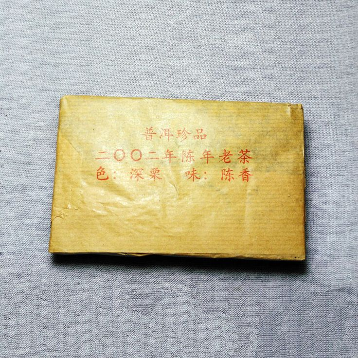 Aged Pu-Erh Tea Brick //Price: $34.99 & FREE Shipping //     #Anticancer #ChineseCulture #Herbal #PositiveVibes #TeaNews #Green #TeaLover #Teabusiness #TeaTime #Teabusiness #Tealeaf #TeaSmarter