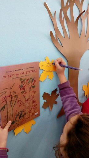 """Δασκαλοπαίδι: Το """"δέντρο"""" της ανάγνωσης"""
