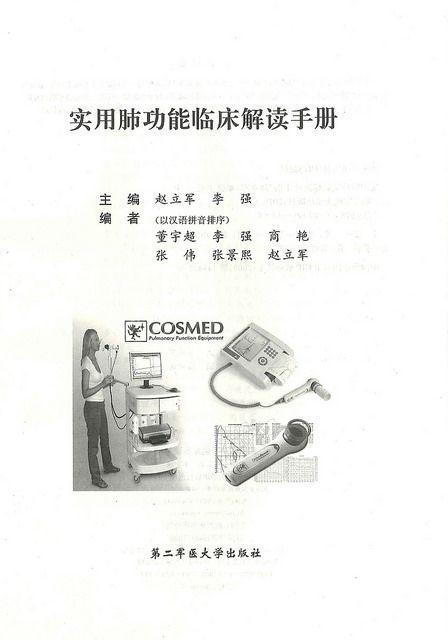 肺量测定法教科书   Flickr – Condivisione di foto!