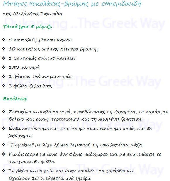 Μπάρες σοκολάτας-βρώμης με εσπεριδοειδή :: Dukan-ing ..The Greek Way