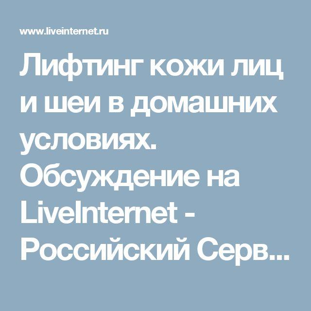 Лифтинг кожи лиц и шеи в домашних условиях. Обсуждение на LiveInternet - Российский Сервис Онлайн-Дневников