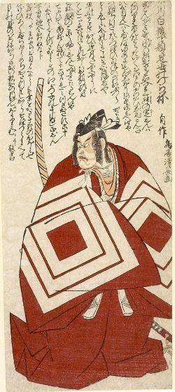 Torii Kiyonaga, Actor Ichikawa Danjûrô 5th in the Shibaraku Role of Asahina (Ichikawa Hakuen kaomise no tsurane), Late Edo period, 1801, Harvard Art Museums/Arthur M. Sackler Museum.