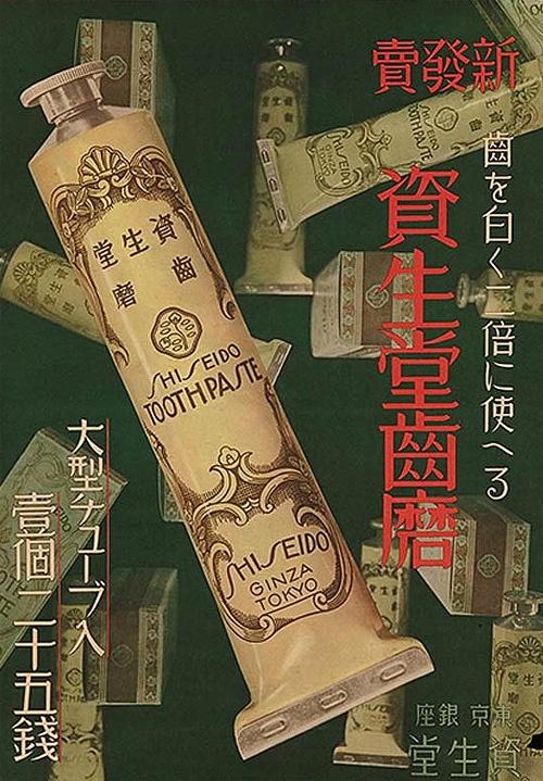 Shiseido poster 1929
