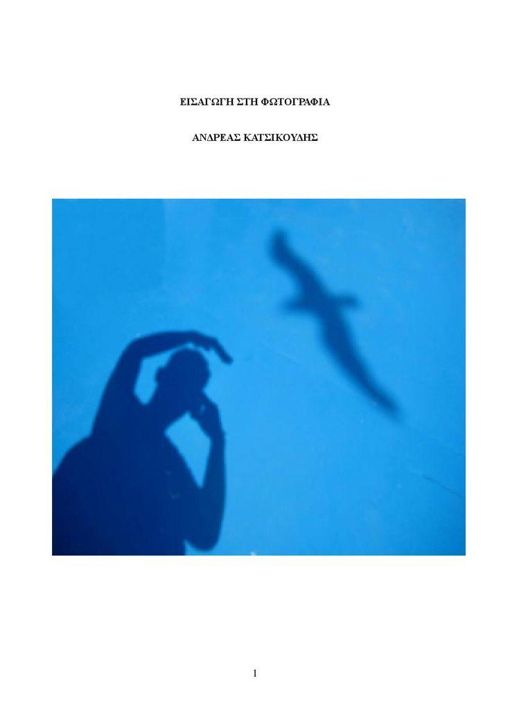 Εισαγωγή στη Φωτογραφία  Ένα εισαγωγικό βιβλίο για την τέχνη της φωτογραφίας από τον Ανδρέα Κατσικούδη