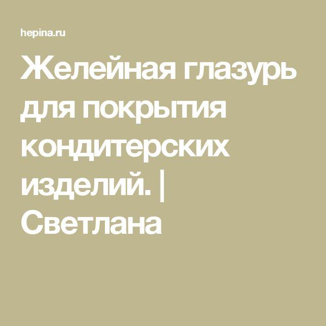 Желейная глазурь для покрытия кондитерских изделий. | Светлана