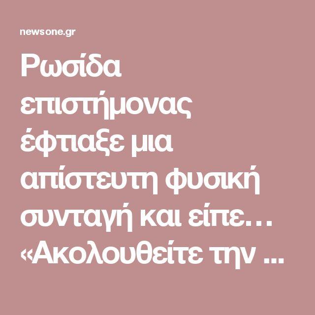 Ρωσίδα επιστήμονας έφτιαξε μια απίστευτη φυσική συνταγή και είπε… «Ακολουθείτε την όλη θεραπεία και ο καρκίνος απλώς εξαφανίζεται»!!   Newsone.gr