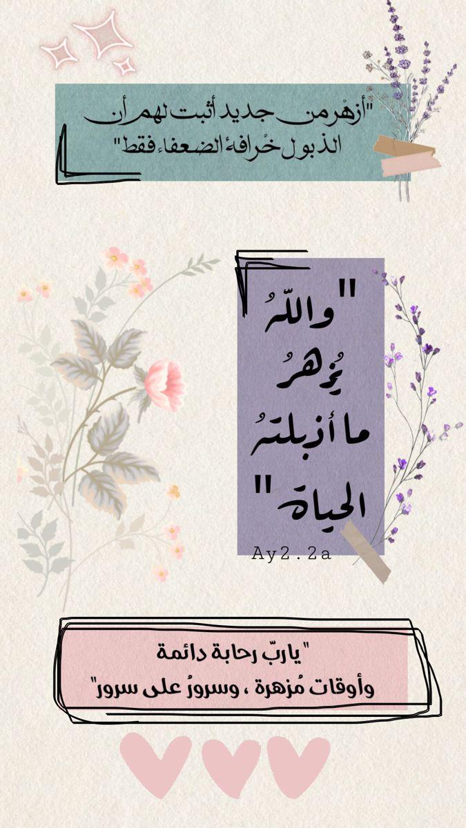 اقتباسات دينية ايجابية ملصقات و خلفيات ستوري سناب و انستا Iphone Wallpaper Quotes Love Beautiful Islamic Quotes Islamic Phrases