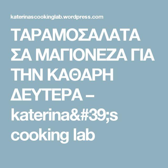ΤΑΡΑΜΟΣΑΛΑΤΑ ΣΑ ΜΑΓΙΟΝΕΖΑ ΓΙΑ ΤΗΝ ΚΑΘΑΡΗ ΔΕΥΤΕΡΑ – katerina's cooking lab