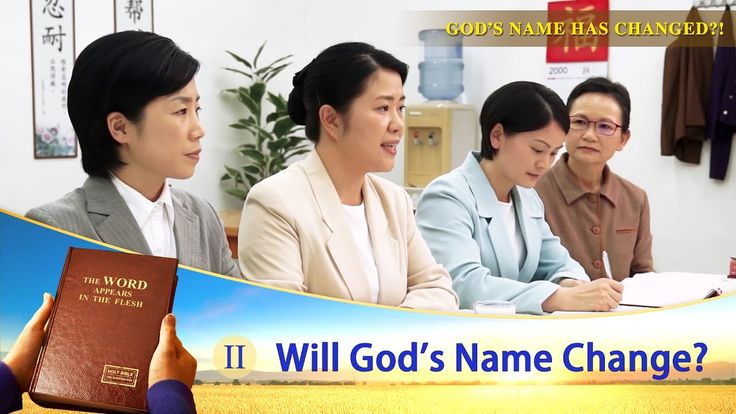 """Gospel Movie clip """"God's Name Has Changed?!"""" (2) - Will God's Name Change?"""