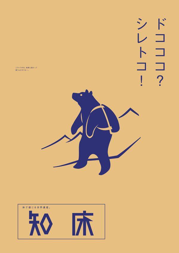 トレッキングベアーがモチーフの新ポスター