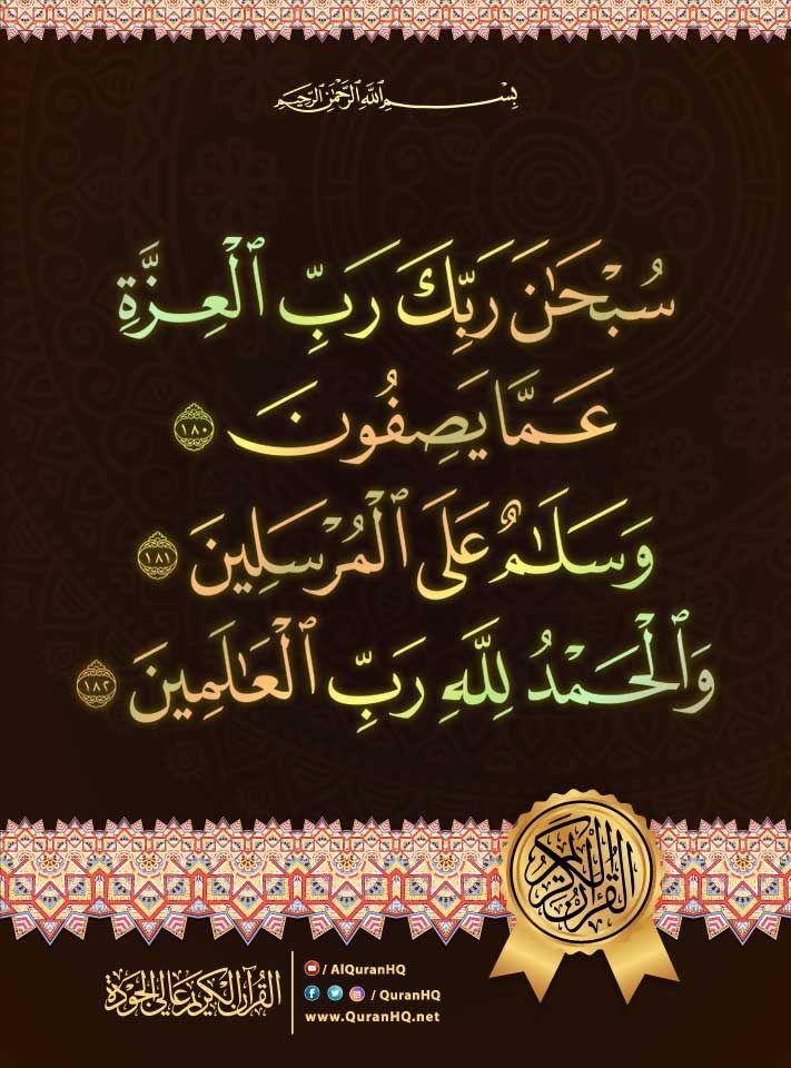 السلام عليكم ورحمة الله وبركاته الحمد لله رب العالمين والصلاة والسلام على رسول الله Quran Verses Prayer For The Day Quran