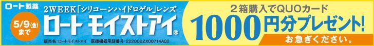 ロート モイストアイ 2箱購入でQUOカード1000円分プレゼント!のバナーデザイン