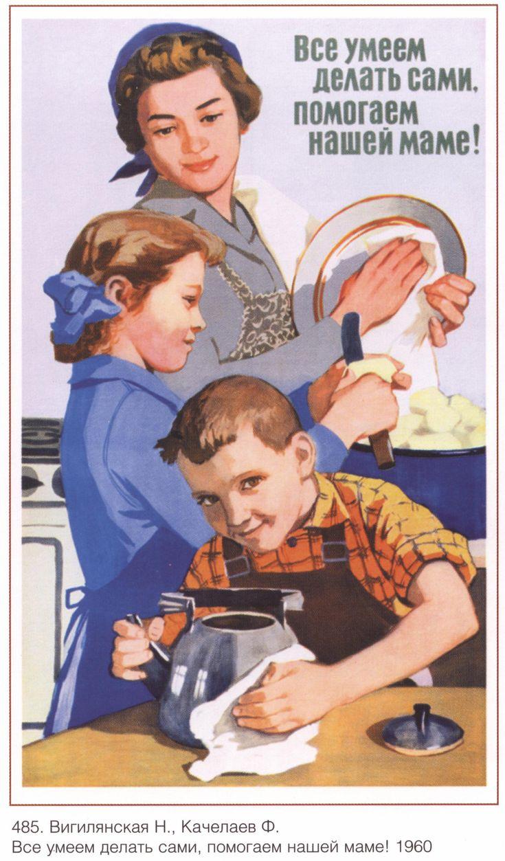 We do everything to help our mother / USSR 1960 / Die Einbindung des männlichen Nachwuchses in die Hausarbeit fand leider kaum Eingang in die Realität.
