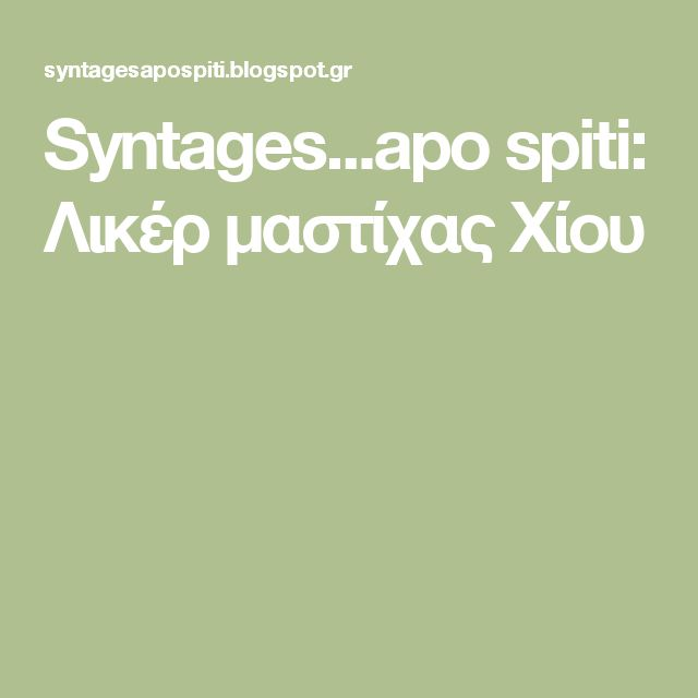 Syntages...apo spiti: Λικέρ μαστίχας Χίου