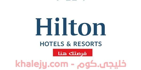 ننشر لكم إعلان وظائف في فنادق الدمام للنساء والرجال التي أعلنت عنها مجموعة هيلتون للفنادق والمنتجعات في عدد من التخصصا In 2021 Hilton Hotels Hotels And Resorts Resort
