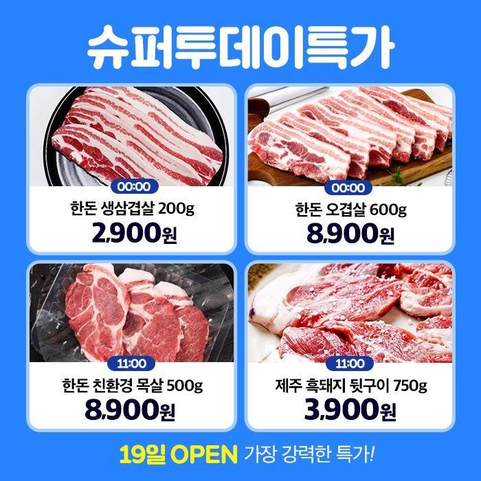 한돈만 모아모아 특가 오픈 오늘 저녁은 돼지런하게 먹어보자 Abit Ly 87vbm4 매일00시오픈 24시간한정