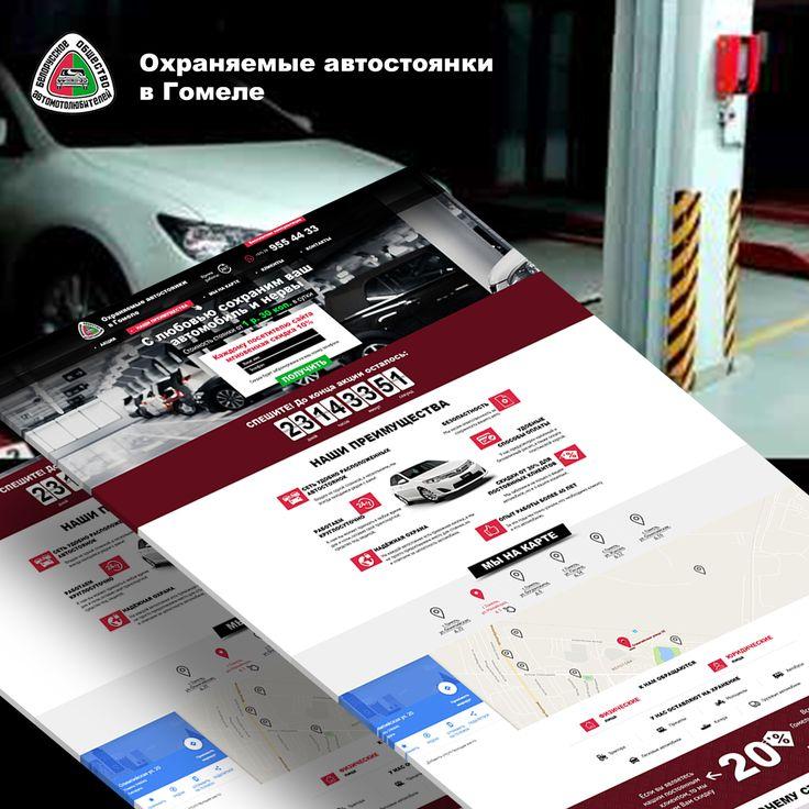 Если вы желаете представить собственный бизнес в интернете, то хорошим вариантом станет создать сайт-визитку. Превосходный вид для презентации организации, а так же услугах и товаров.  Автохран УП ОО БОАМЛ – самая крупная сеть автостоянок в г. Гомеле, которая с любовью сохранит ваш автомобиль и нервы в любом районе города - avtostoyanka.by.