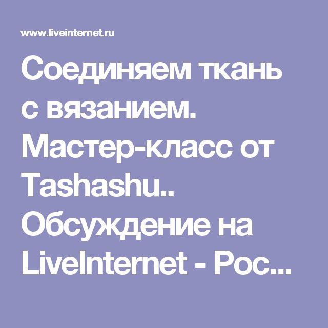 Соединяем ткань с вязанием. Мастер-класс от Таshashu.. Обсуждение на LiveInternet - Российский Сервис Онлайн-Дневников