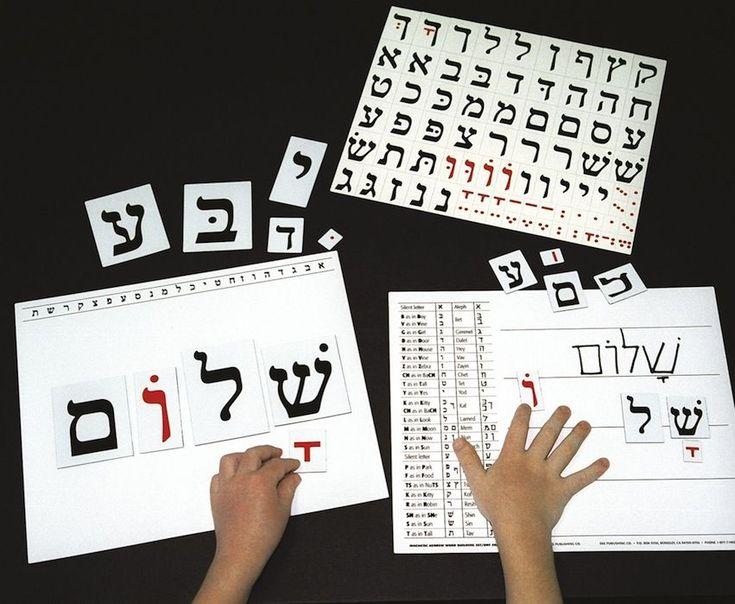 how to speak hebrew for dummies