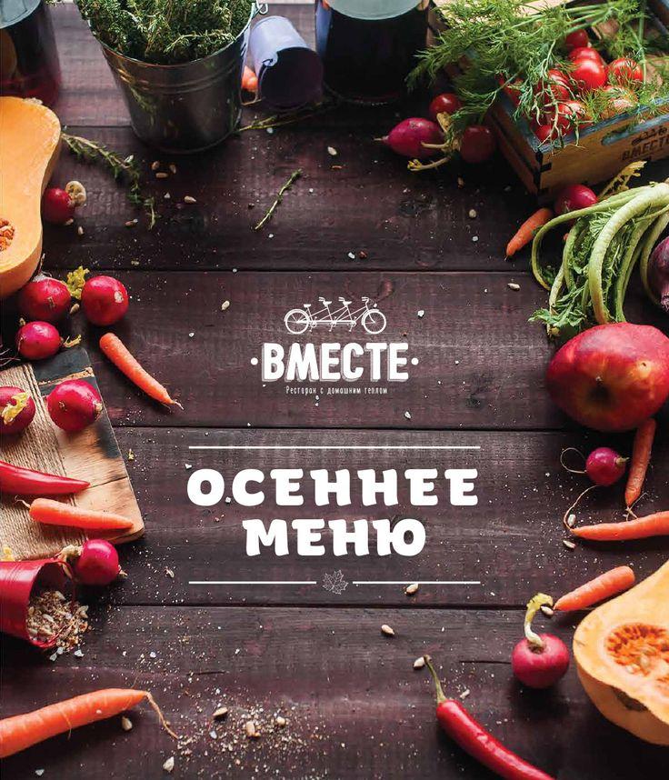 Осеннее меню ресторана Вместе