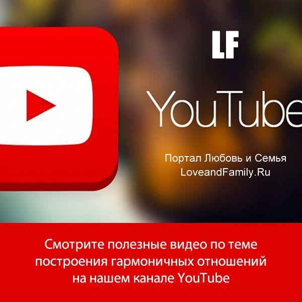 ❤ 👍🏻 Смотрите полезные видео по теме построения гармоничных отношений на нашем канале YouTubehttps://www.youtube.com/channel/UCl0Rx0zr5uBzZkX9DDl5vNw