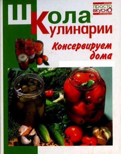 Школа кулинарии - Румянцева И.С. - 7 книг [2006-2007, DjVu, RUS]