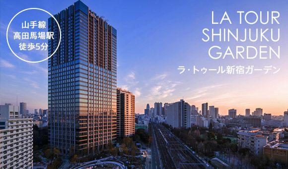 LA TOUR SHINJUKU GARDEN