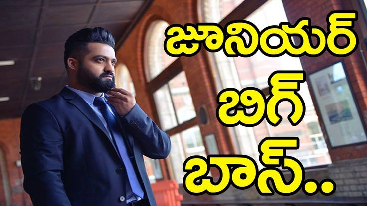 Jr Ntr To Host A Tv Show | Tollywood News | Media Poster
