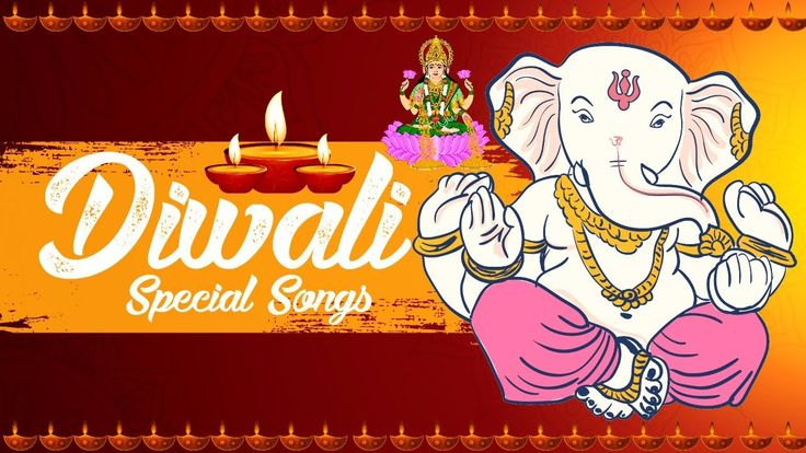 DIWALI SPECIAL SONGS COLLECTIONS | MAHALAXMI MANTRA | GANESH AARTI | RAM...
