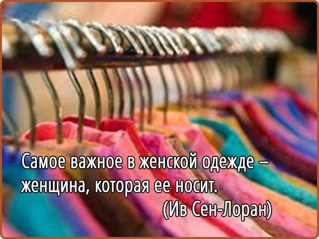 Цитаты о моде