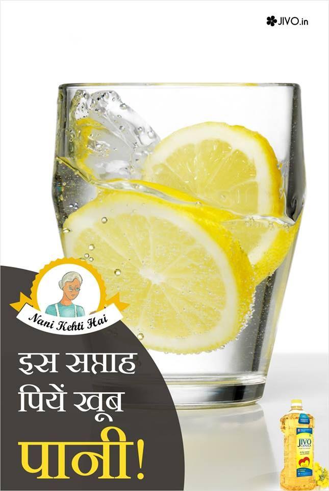 #DidYouKnow  इस सप्ताह पियें खूब पानी!  इक्वीनॉक्स के कारण अगले सात दिनों के लिए अधिक पानी पीना चाहिए।  इक्वीनॉक्स (equinox) वर्ष का वह समय होता है जब दिन और रात बराबर होते हैं।  चूंकि इस अवधि के दौरान शरीर बहुत तेजी से डीहायड्रेट हो जाता है  कृपया इस समाचार को अधिकतम शेयर करें!  Drink more Water this Week!  Drink more water for the next seven days (March 24-31) due to equinox.  As the body gets dehydrated very fast during this period.  Please share this news to maximum