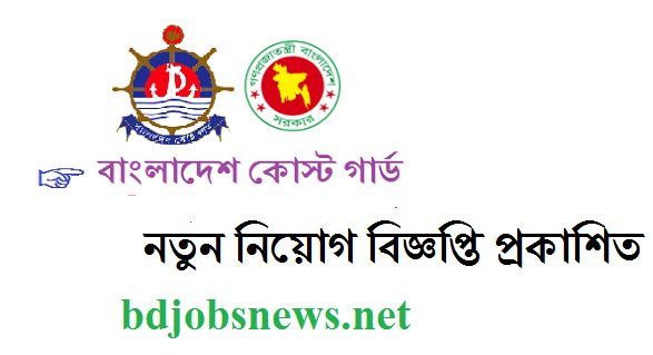 Bangladesh Coastguard Job Circular 2017 has been published www.coastguard.gov.bd by the government at the official website of Bangladesh coastguard organization of Bangladesh. The authority says that they will take overthrow thousand people for the various post of that coastguard department. To get Bangladeshi all job circular visit our website bdjobsnews.net visit regularly.