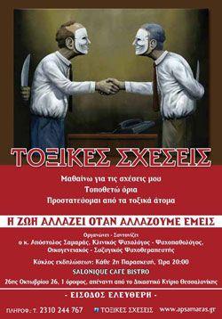 toxikes sxeseis2