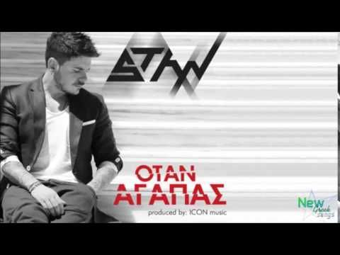 ▶ STAN - Όταν αγαπάς | STAN - Otan agapas (New Song 2014) - YouTube