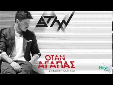 ▶ STAN - Όταν αγαπάς | STAN - Otan agapas (New Song 2014) - YouTube