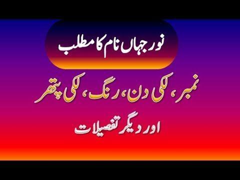 Anosha meaning in urdu
