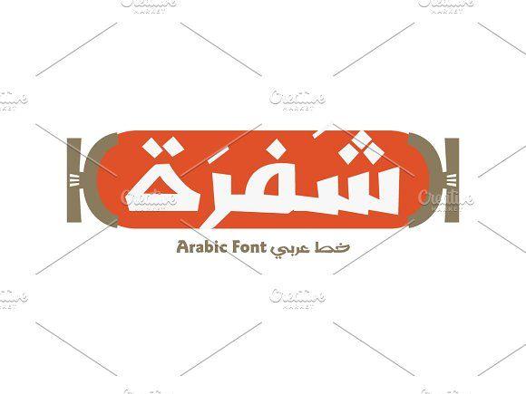 Shafrah, Arabic Font by Mostafa El Abasiry on @creativemarket